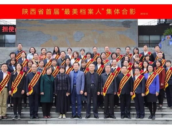 """陕西省召开""""最美档案人""""表彰大会-江苏密集架厂家【武新】"""