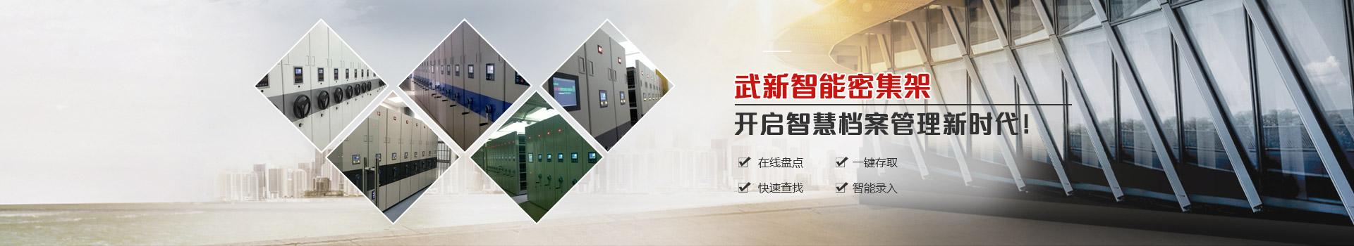 wuxin智能密集架    开qi智慧档案管理xin时代!