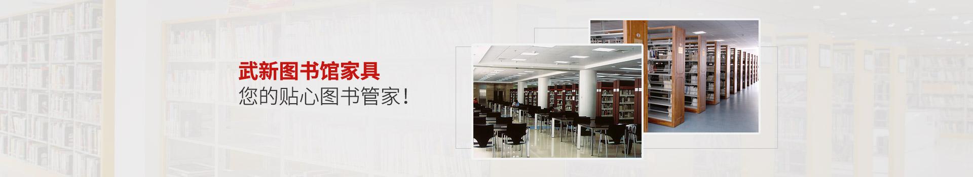 武新图书馆家具 您的贴心图书管家!