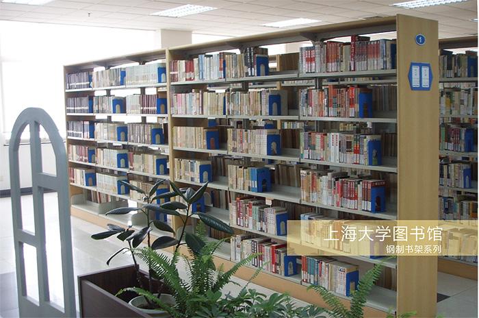 上海大学图书馆钢制书架系列应用案例