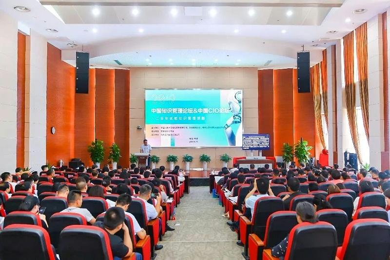 2019中国知识管理论坛