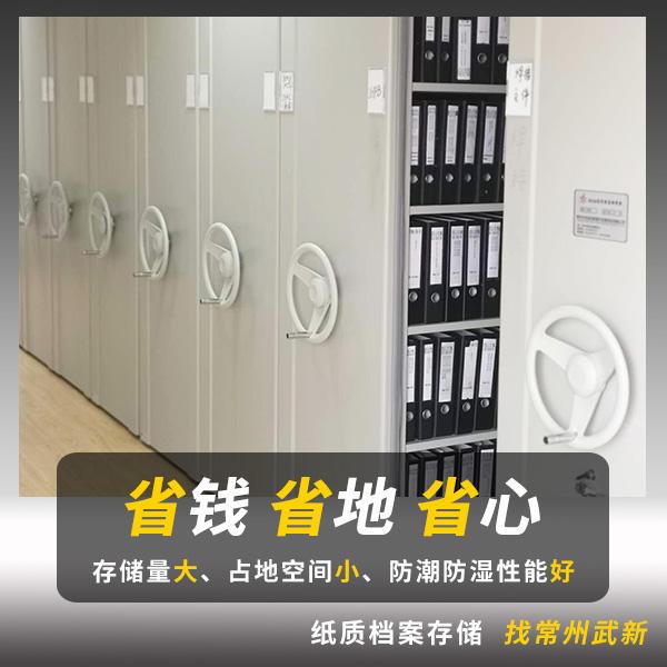 密集架档案柜要怎么定制才能更好的用于档案办公