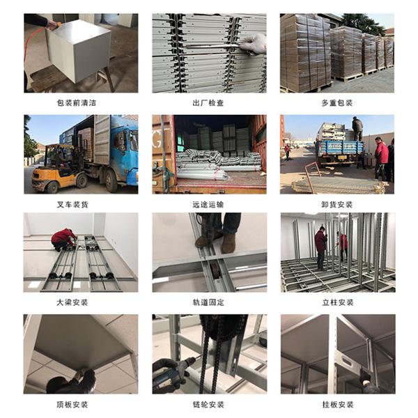 档案密集架材料标准 (3)
