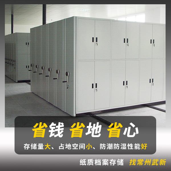档案事业高质量发展还需档案密集架
