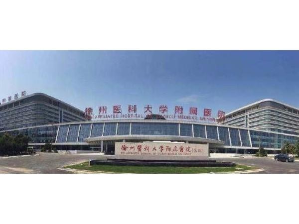 层层筛选 最终徐州医科大学附属医院选定武新合作