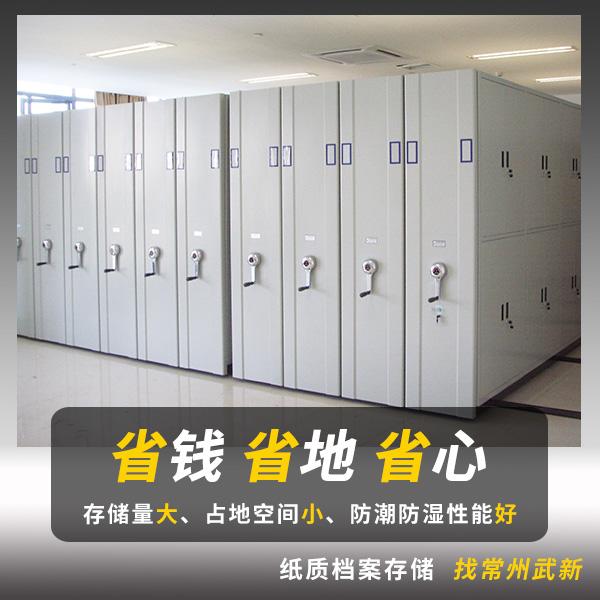 档案资料密集架生产商设计方案的时候要注意的难题 (2)