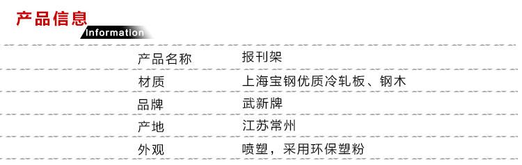 详情页-报刊架_02