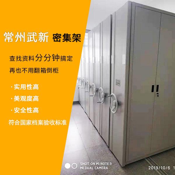 档案室密集架需要注意的事项 (2)