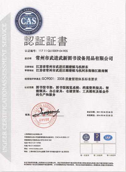 武新荣誉:CAS认证证书