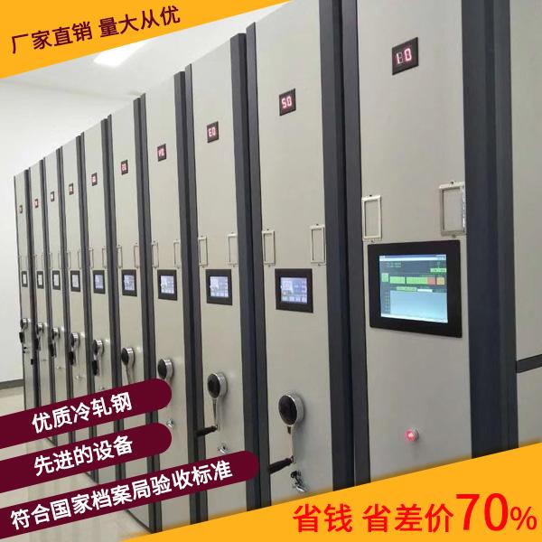 电动密集架是档案储存办公的好帮手